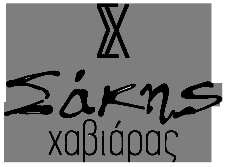 Sakis Chaviaras Λογότυπο